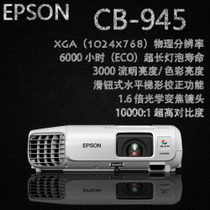 Epson CB-945 projector apparatus instead of EB-C2080XN/EB-C1040XN HD highlights new products