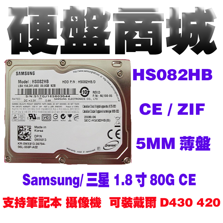 Samsung 1.8-inch 80G HS08XJC 5400 RPM notebook hard drive CE/ZIF interface 8M