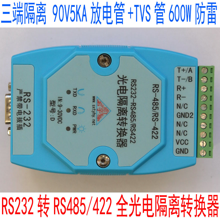232 ext. 485 422 Converter input and output power three-end isolation Type 2 Lightning protection