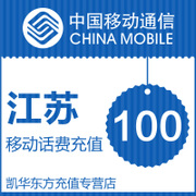Jiangsu mobile 100 yuan mobile phone recharge card fast charge timely arrival of the world through the dynamic zone Shenzhou line