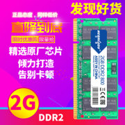 Package macros want DDR2 800, 2G notebook memory, 2G memory notebook, 2G compatible 667