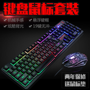 City Fangyuan Wrangler wired keyboard and mouse computer desktop USB light touch lol game machine