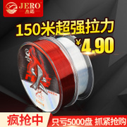 Janno 150m meters line main line line super strength nylon fishing line fishing fishing bag mail