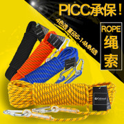 Golmud outdoor climbing rope rope tied rope knotted rope rope training clothes auxiliary hiking safety rope 027