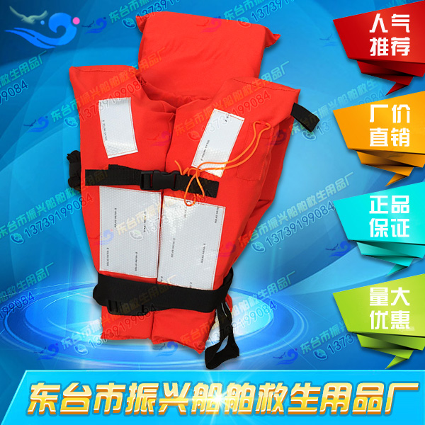 New clothes new life jacket/new standard marine life jacket buoyancy crew passenger shipping CCS survival suit
