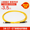 Tanghu ST-ST single-mode Fiber Optic Jumper Cable Jumper St Pigtail Jumper Fiber Optic Cable Network Grade