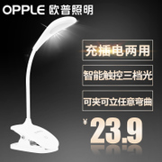 OPPLE LED desk lamp eye protection USB charging clip small desk lamp bedroom bedside student dormitory