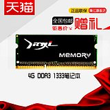 Jing Yi DDR3 1333 4G three generations of notebook memory 4G computer memory compatible 1600 2G 8G genuine