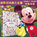 Genuine Disney Disney classic animated film Complete Works DVD Children's CDs Chinese and English Cantonese