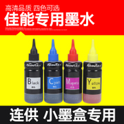 Akouta mp236 mg2580s ip2880s mg3680 special Canon 288 printer ink
