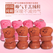 The dog winter snow boots shoes shoes lamb Teddy VIP dog pet shoes warm non slip shoes