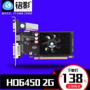 Ming shadow, HD6450, 2G, independent graphics card, R7 350, gtx650, 1G4G desktop computer, office graphics card