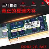 2G DDR2 667 second - generation laptop memory is fully compatible with 800 533
