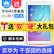HUAWEI M2 read youth Tablet PC 10 inches Huawei/ HUAWEI FDR-A01W WIFI 16GB
