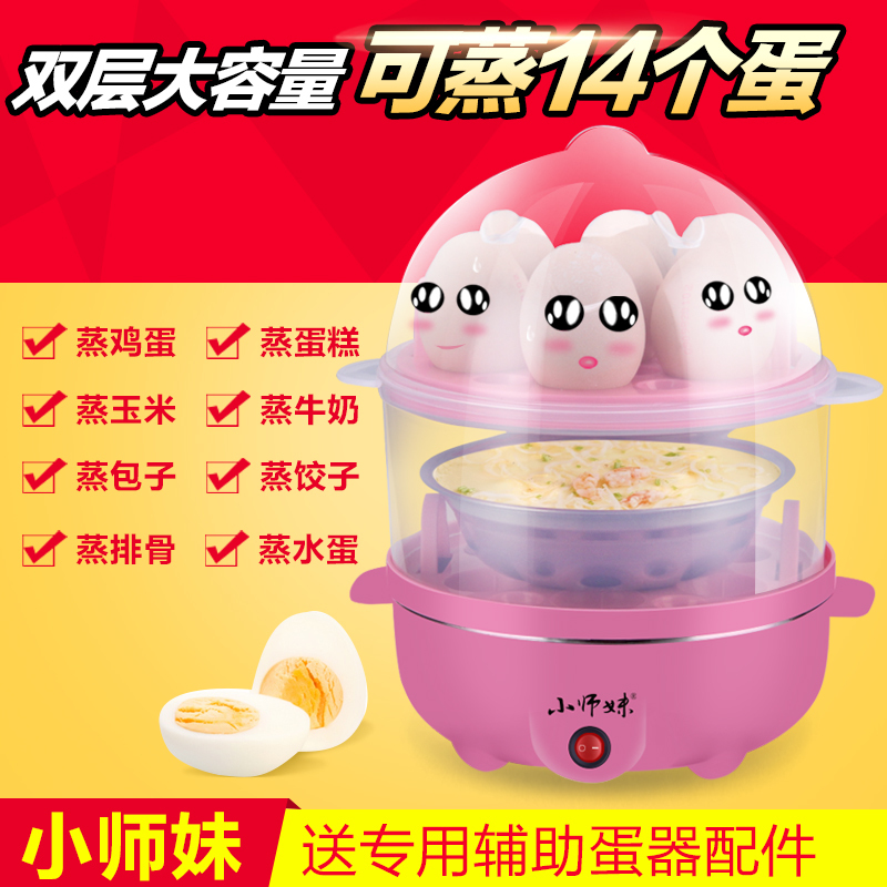188 double egg multifunctional eggboilers breakfast egg machine steamed corn Steamed Buns special offer free shipping