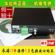 The genuine North China Shipping downwind NV-1100HA network video server service special equipment sentinel