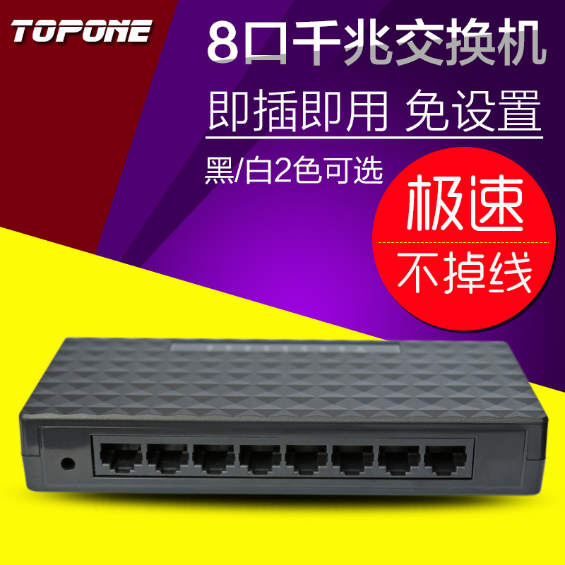 DIEWU gigabit switches of eight gigabit Ethernet switches set free fast network switch
