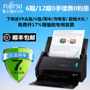 Fujitsu iX500 A4 high speed double color scanner express a single HD contract document scanner