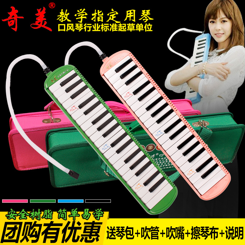 Chi mei brand mouth organ 32 key 37 key children with introduction to the teaching of primary and middle school students play the mouth organ school