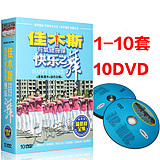 Jiamusi Fitness CD Happy dance step in the old square dance teaching CD 10DVD disc