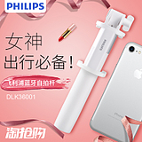 Philips mini mobile phone self-timer pole wireless Bluetooth Andrews camera artifact Apple Huawei from the card