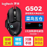 Logitech G502 wired adaptive game mouse, sports macro programming, LOL watch pioneer, H1Z1/ Jedi survival