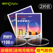 Lens 1.56, 1.60, 1.67, 1.74, ultra thin, non spherical, resin, radiation resistant, myopia glasses