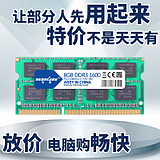 shipping macros want DDR3L 1600 8G low voltage notebook memory single 8G memory compatible 1333