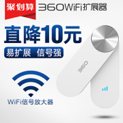 360WiFi signal amplifier wireless network enhanced through wall expansion routing repeater Netcore R1