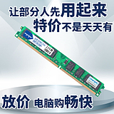 shipping macros want DDR2 1G 533 desktop memory module PC2-4200 / 4300 support dual through 2G