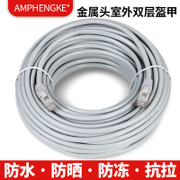 Super five kinds of outdoor cable waterproof sun 10m15m20m30m40m50m100 meters computer core broadband network 8