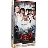 Scalpel Wang Ting TV drama DVD disc full version of the genuine boxed 6 CD audio and video wholesale