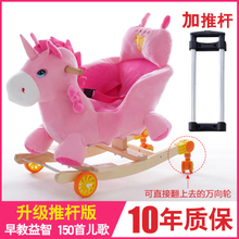 Children's Music Trojans Rocking Horse Baby Plush Toys Baby Rocking Chair Solid Wood Shake Car