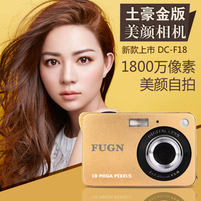 DC-F18 FUGN/Fu Beijing 18 million pixel digital camera self-timer beauty ordinary cameras home