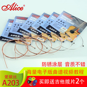 Alice guitar string A203 scattered string folk guitar 1-6 single string string purchase 10 yuan package