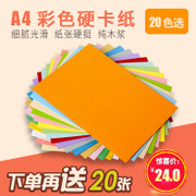 Yuan Hao color cardboard A4 230g cover paper black red thick cardboard card paper card 50