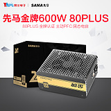Yi Hua Ma first gold medal 600W 80PLUS desktop computer power supply solid capacitors military regulations