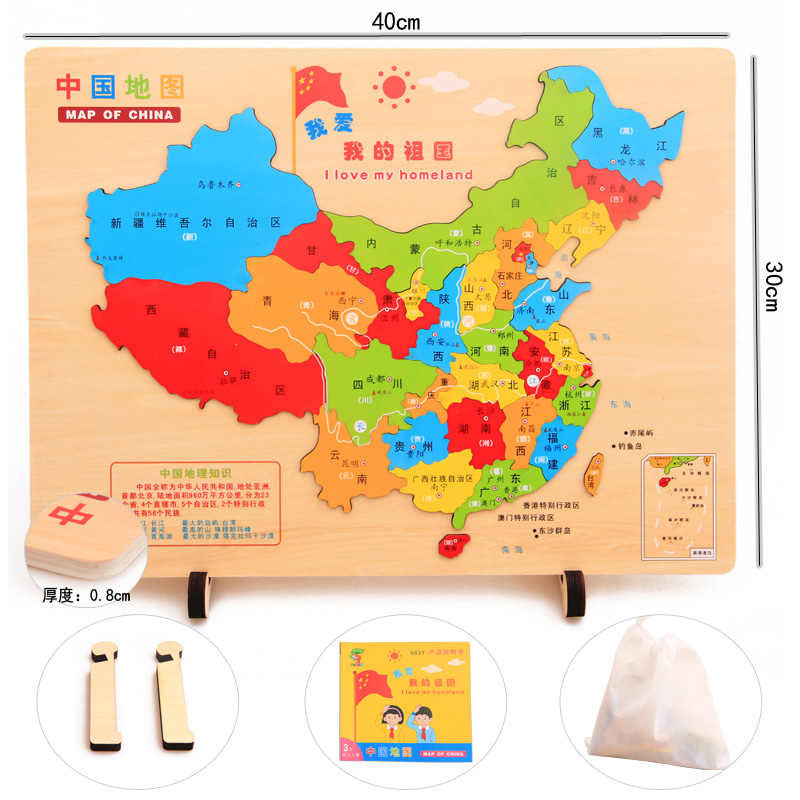 Chinese map of the world, wooden baby puzzle, 2-3-4-6-7 years old, children, early childhood educational toys