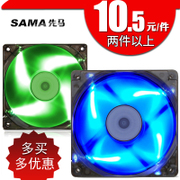 Sama computer chassis fan 12cm fan 32 lamp LED light source radiating ultra quiet desktop