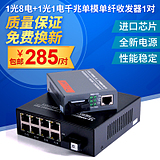 Haohanxin Gigabit 1 light 8 single-mode single fiber 1 Optical 1 Fiber Optic Transceiver Photoelectric Converter Pair