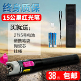 Deep optical fiber 10 km 15 km red pen 15MW light pen FTTH fiber test pen red light source