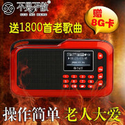 Portable audio LV390 Be There Or Be Square elderly radio MP3 player outside audio old Walkman