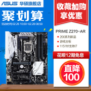 Asus/ ASUS PRIME Z270-AR Desktop PC board 1151 pin support I7 non Z170