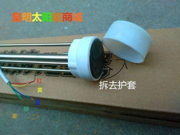 皇明太阳能热水器配件 正品热纳传感器 杆式传感器 水温水位探头