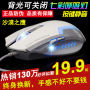 Genuine Desert Eagle computer mouse CFLOL competitive gaming notebook office led mouse