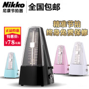 Genuine Nikon NIKKO metronome guitar violin is the piano playing guzheng rhythm of general mechanical timer