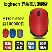 Logitech M170 wireless mouse men's and women's electronic office game notebook computer mouse bag