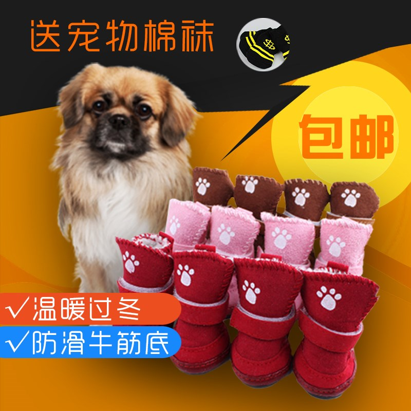Shipping dog shoes lamb ugg boots Tactic winter small dog pet bull dog Bichon frise shoes