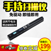 Johnson radium 01 portable scanner HD color A4 file photo handheld scanner