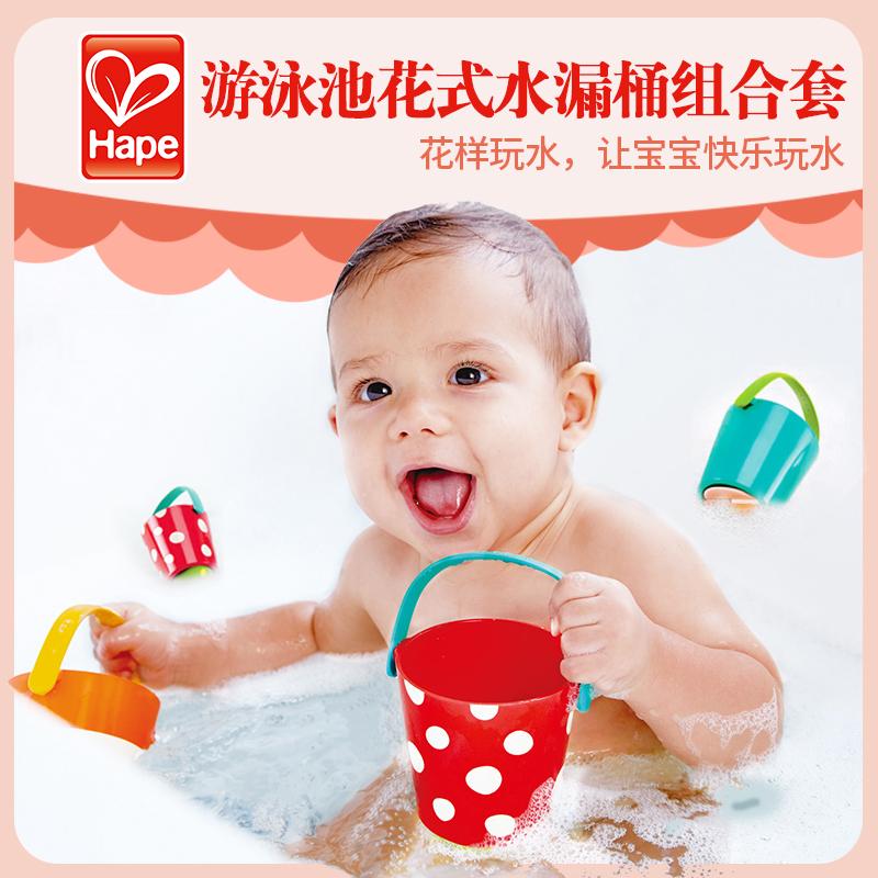 Hape宝宝游泳池花式水漏桶组合套装儿童浴室洗澡花洒戏水互动玩具